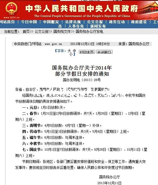 国务院办公厅关于2014年 部分节假日安排的通知
